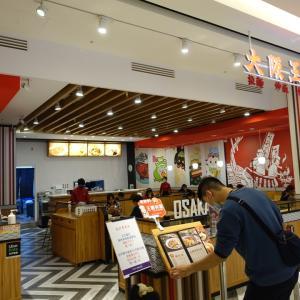 大阪大将 秀泰樹林店 (台湾・新北市)