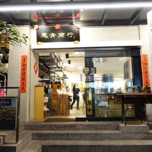 忠青商行 (台湾・台北)