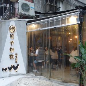 娘子炸雞 (台湾・台北)