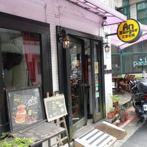AN-Burger (台湾・台北)