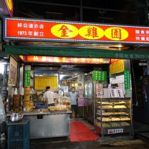 金雞園 (台湾・台北)