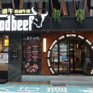 TGB很牛炭焼牛排 台北小巨蛋店 (台湾・台北)