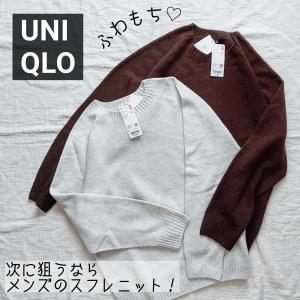 《UNIQLO》メンズの売り場なのに女子率高いコーナー