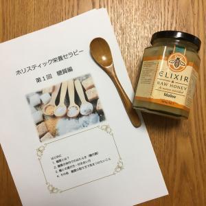 [開催レポート]11/5ホリスティック栄養セラピー糖質編オンライン