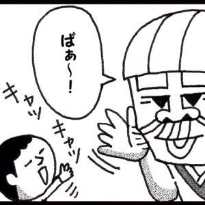 「いないいないばぁ!」