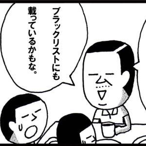 「ブラック」