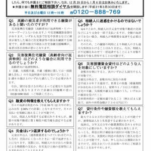 岡山弁護士会ニュース第4号