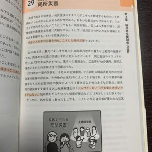 津久井進弁護士著「災害ケースマネジメント◎ガイドブック」(合同出版刊)