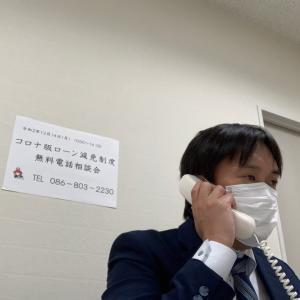 12月21日の岡山弁護士会コロナ版ローン減免制度無料相談会