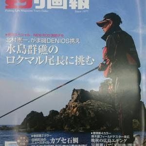 [速報]1番人気の釣り雑誌入荷