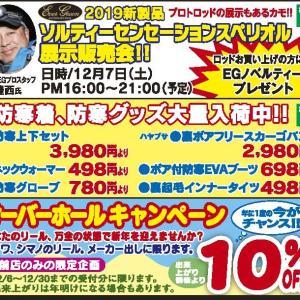 エバーグリーンプロスタッフ豊西氏が松前店にやって来る!