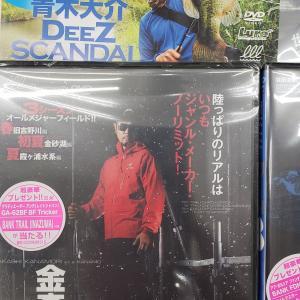松山店にて人気DVD絶賛発売中!!
