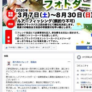 FB松前店フェイスブックページ出来ました!
