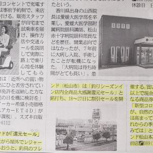 セール告知~今日の愛媛新聞紙面に掲載☀