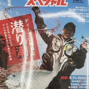 「磯釣りスペシャル」と「ちぬ倶楽部」は交互に発売されています!