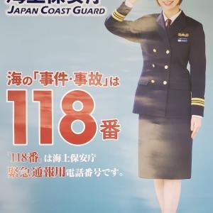 海で事件・事故にあったときは「118番」です☀