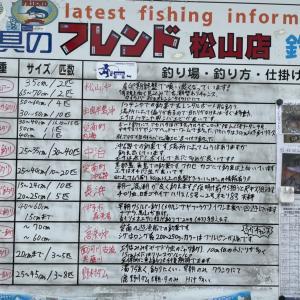 松山店最新釣果情報~参考にしてください☀