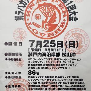 今日は「父の日」鯛ラバカップin瀬戸内松山 第1回大会
