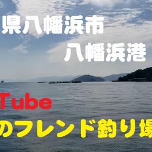 NEW[釣り場紹介]YouTube動画配信中