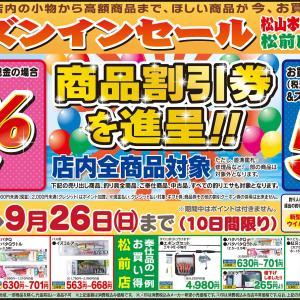 今日の愛媛新聞紙面広告をご覧ください☀