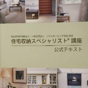 「住宅収納スペシャリスト」講座 受講しました