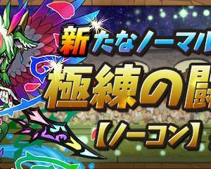 【パズドラ】6月26日に新ノーマルダンジョン「極練の闘技場【ノーコン】」が登場!