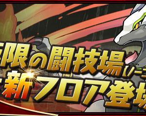 【パズドラ】新モンスター「ガスロ」登場!裏・極限の闘技場の新フロアが追加!