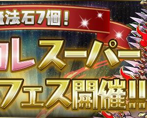【パズドラ】新フェス限登場!「魔法石7個!ムラコレスーパーゴッドフェス」が開催!