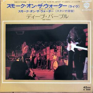 """☆定番洋楽 Vol.10 """"Smoke On The Water"""" (1972)"""
