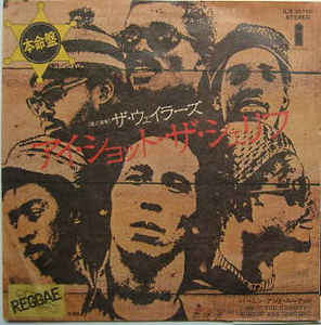 """☆定番洋楽 Vol.3 """"I Shot The Sheriff""""  Bob Marley ☆"""