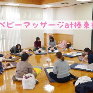 ◆ベビーマッサージ教室at榛東村