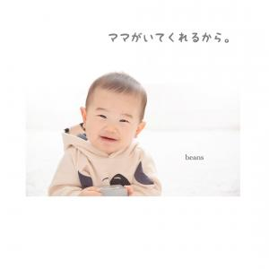 ◆ママがいてくれるから、安心してニッコリできるの。