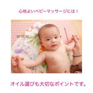 ◆心地よいベビーマッサージには!オイル選びも大切なポイントです。