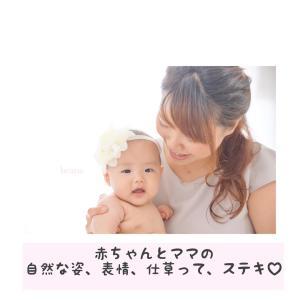 ◆赤ちゃんの自然な表情を引き出してくれるのは〇〇