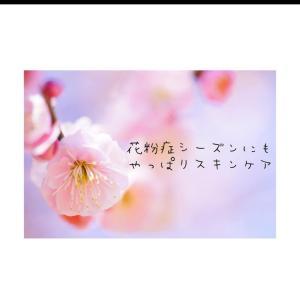 ◆花粉シーズンにも、やっぱりスキンケアが大切