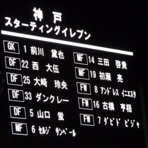 2019年 松本山雅FC×ヴイッセル神戸