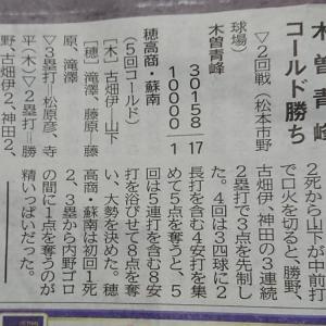 2019年 高校野球 春季大会  木曽清峰高校×梓川高校
