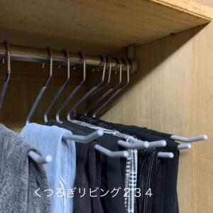 【ニトリ】クローゼット整理におススメ!すべらないスラックスハンガー