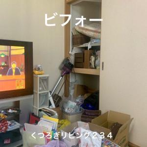 【お片づけ実例】モヤモヤスッキリ!掃除機がラクにてきる和室に変わりました