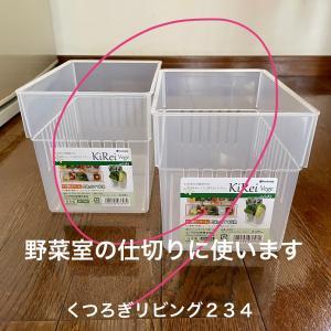 【冷蔵庫野菜室】食品ロス軽減、おすすめケースと立てる収納