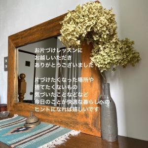 【お家レッスン】快適な暮らしへのヒントになれば嬉しいです