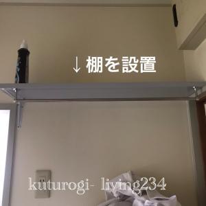 【リフォーム収納】片づく棚を脱衣室に設置