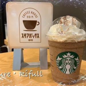 ショッピング疲れ…コーヒーブレーク
