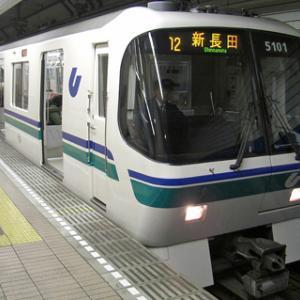 神戸市営地下鉄海岸線 三宮・花時計前⇒新長田