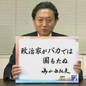 我々日本国民が選んだ政治家が国民の生命を二の次にするなら、黙ってないでせめて意見ぐらい言おうよ