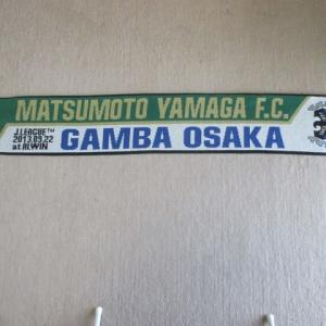 松本山雅 VS ガンバ大阪 勝利・引き分けが欲しい