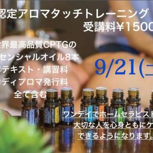 9/21東京☆アロマタッチ認定講座