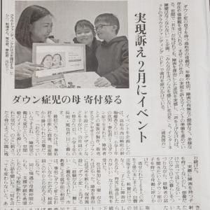 """""""【追記あり】1/13横浜でお話会。"""""""