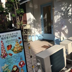 堺市堺区 洋菓子店アイミス
