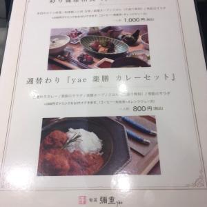 大阪市中央区 旬菜 彌重